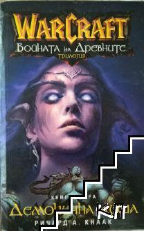 WarCraft. Войната на Древните. Книга 2: Демонична душа