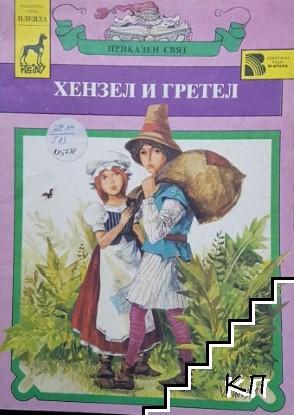 Хензел и Гретел