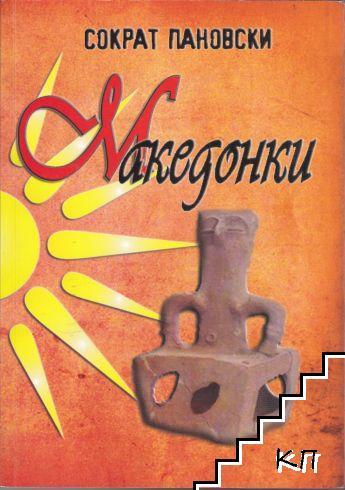 Македонки