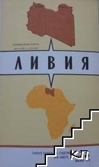 Ливия. Справочная карта