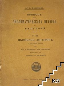 Приносъ към дипломатическата история на България. Томъ 3: Ньойиски договоръ