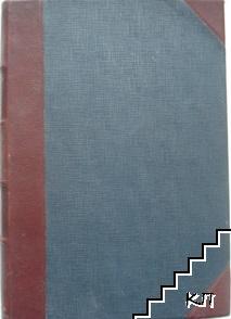 Основи на общата психопатология / Основы частной психопатологий