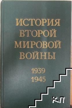 История Второй мировой войны. Том 1: 1939-1945