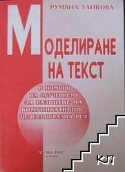 Моделиране на текст