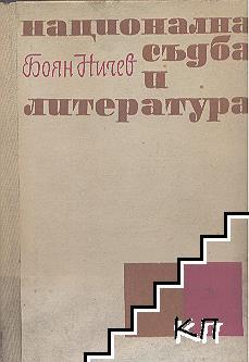 Национална съдба и литература