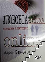 Любовта online