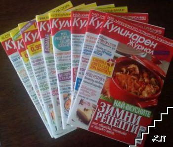 Кулинарен журнал. Бр. 1, 3-6, 9, 11, 14 / 2013