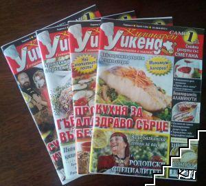 Кулинарен уикенд. Бр. 4, 6, 21-22 / 2012