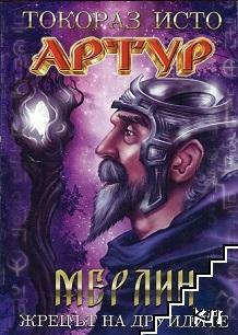 Артур: Мерлин - жрецът на друидите