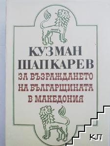 За възраждането на българщината в Македония