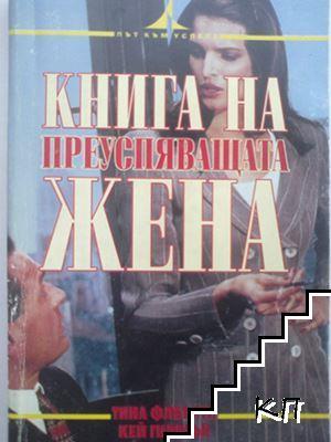 Книга на преуспяващата жена
