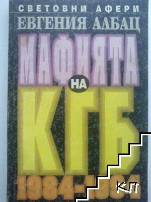 Мафията на КГБ 1984-1994