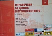 Справочник за цените в строителството. Бр. 2 / 2008