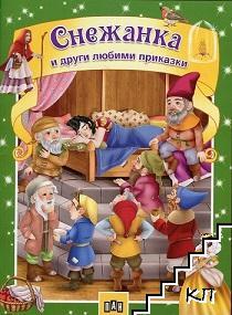 Снежанка и други любими приказки