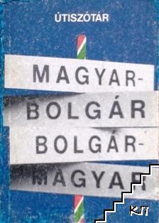 Туристически речник: Българско-унгарски, унгарско-български речник / Utiszotar: Magyar-Bolgar, Bolgar-Magyar
