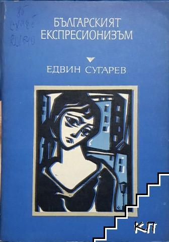 Българският експресионизъм