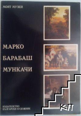 Моят музей: Марко. Барабаш. Мункачи