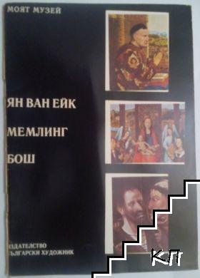 Моят музей: Ян Ван Ейк. Мемлинг. Бош