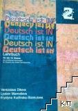 Deutsch ist In für die 10. Klasse. Arbeitsbuch. Teil 2