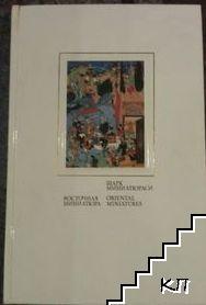 Восточная миниатюра / Oriental miniatures / Шарк миниатюраси