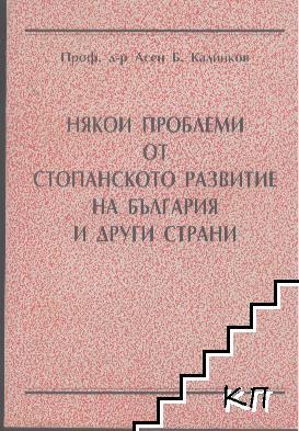 Някои проблеми от стопанското развиние на България и други страни