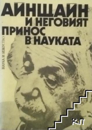 Айнщайн и неговият принос в науката