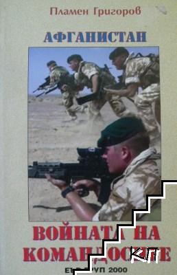 Афганистан: Войната на командосите
