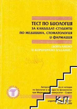 Тест по биология за кандидат-студенти по медицина, стоматология и фармация