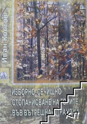 Изборно-сечищно стопанисване на горите във вътрешна Странджа
