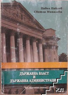 Държавна власт и държавна администрация