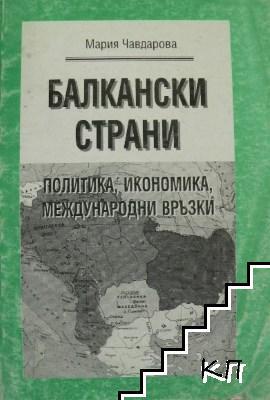 Балкански страни