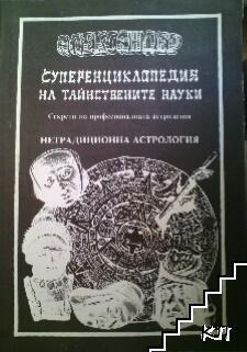 Супер енциклопедия на тайнствените науки. Том 3: Нетрадициона астрология