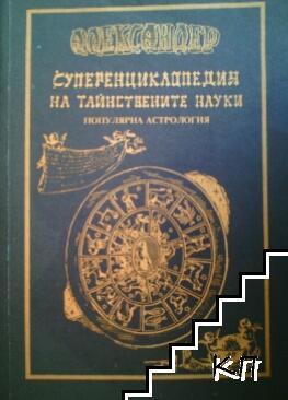 Супер енциклопедия на тайнствените науки. Том 2: Популярна астрология
