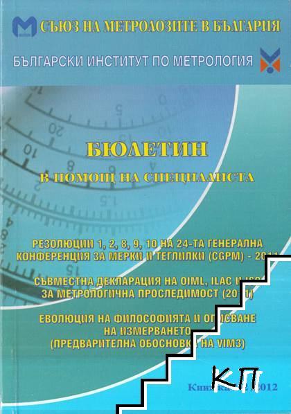 Бюлетин в помощ на специалиста. Бр. 1-2 / 2012