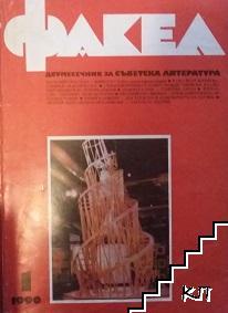 Факел. Бр. 1-3 / 1990