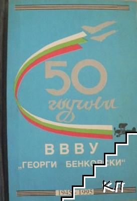 "50 години ВВВУ ""Георги Бенковски"" 1945-1995"