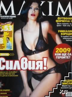 Maxim България. Февруари / 2009