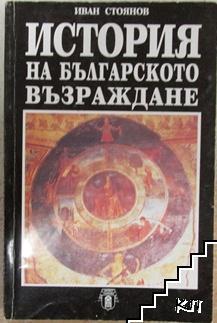 История на Българското възраждане