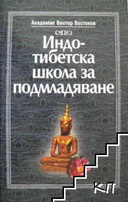 Индо-тибетска школа за подмладяване