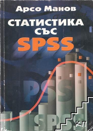 Статистика със SPSS