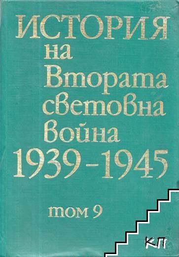 История на Втората световна война 1939-1945. Том 9: Освобождаването на територията на СССР и на Европейските страни. Войната в Тихия океан и в Азия