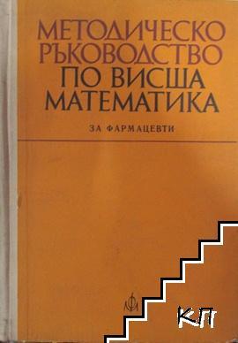 Методическо ръководство по висша математика за фармацевти