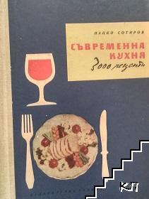 Съвременна кухня. 3000 рецепти
