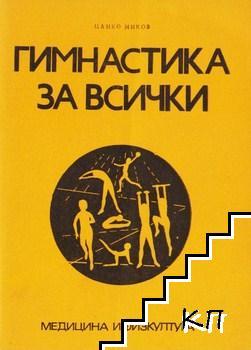 Гимнастика за всички