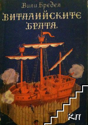 Виталийските братя