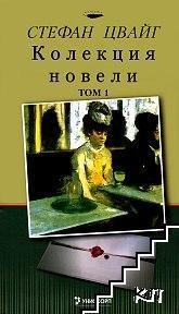 Колекция новели. Том 1