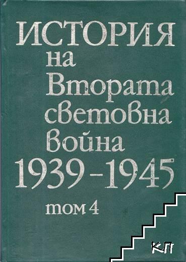 """История на Втората световна война 1939-1945. Том 4: Фашистката агресия против СССР. Крахът на стратегията на """"Светкавичната война"""""""