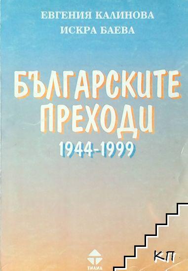 Българските преходи 1944-1999