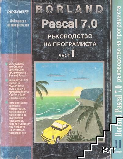 Borland Pascal 7.0. Част 1-2