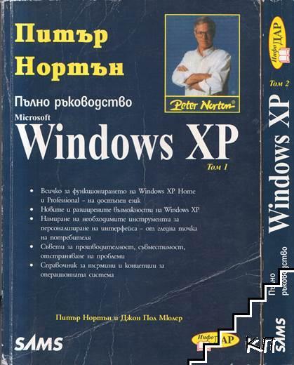 Windows XP. Пълно ръководство. Том 1-2